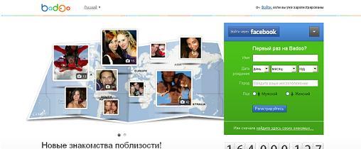 сеть знакомств в контакт